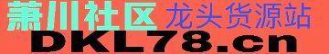 萧川社区_到期时间:2021-8-28